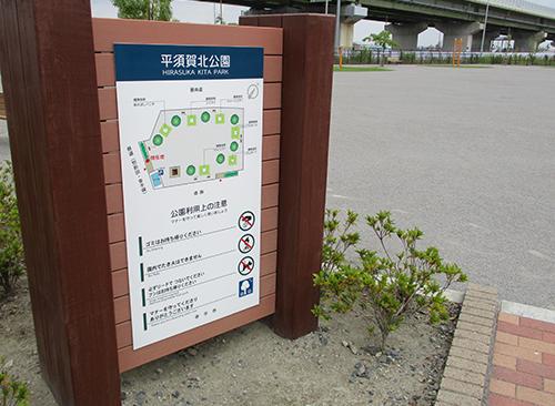平須賀北公園イメージ