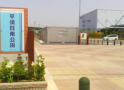平須賀南公園イメージ